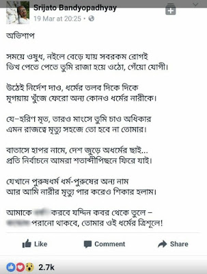 Srijato Controversial Poem