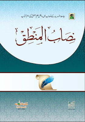 Download: Nisab-ul-Mantiq pdf in Urdu