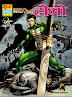 टोमो : नागराज कॉमिक्स | Tomo : Nagraj Comics In Hindi Pdf File Free  | Pdfarchive