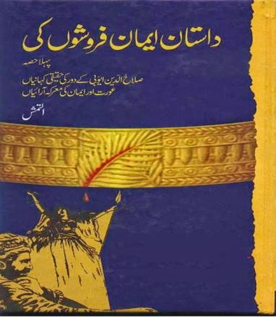 Urdu Book Dastan Iman Faroshon Ki PDF Free Download