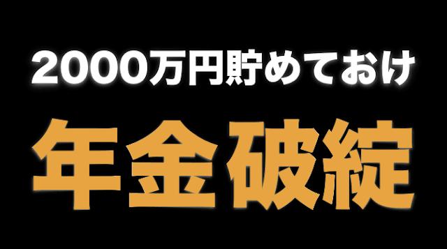 2000万円貯めておけ年金破綻