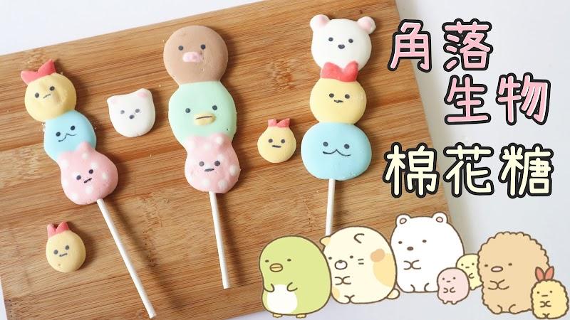 Sumikko Gurashi Marshmallow Pop 角落生物棒棒棉花糖