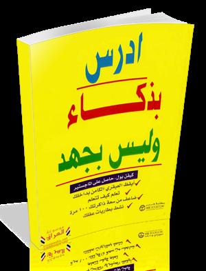 كتاب ادرس بذكاء وليس بجهد pdf