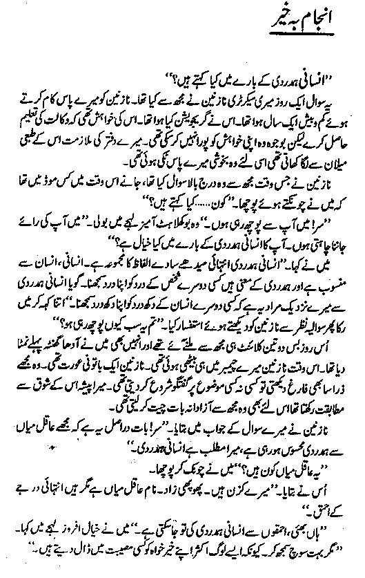 Short True Stories in Urdu Free PDF Download