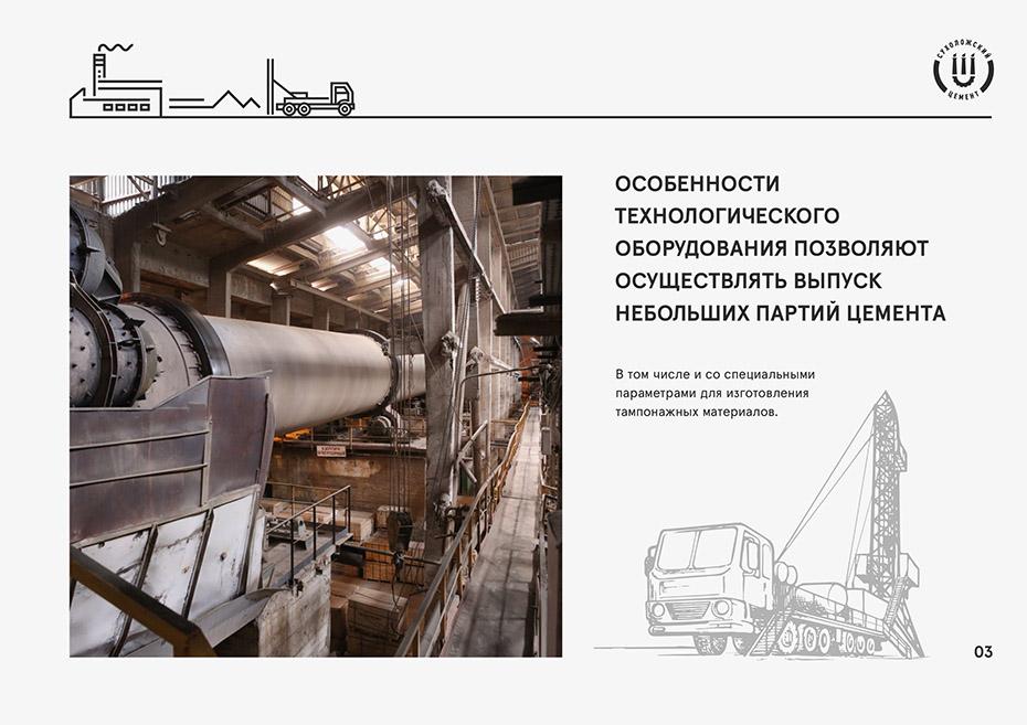 дизайн презентации, Староцементный завод