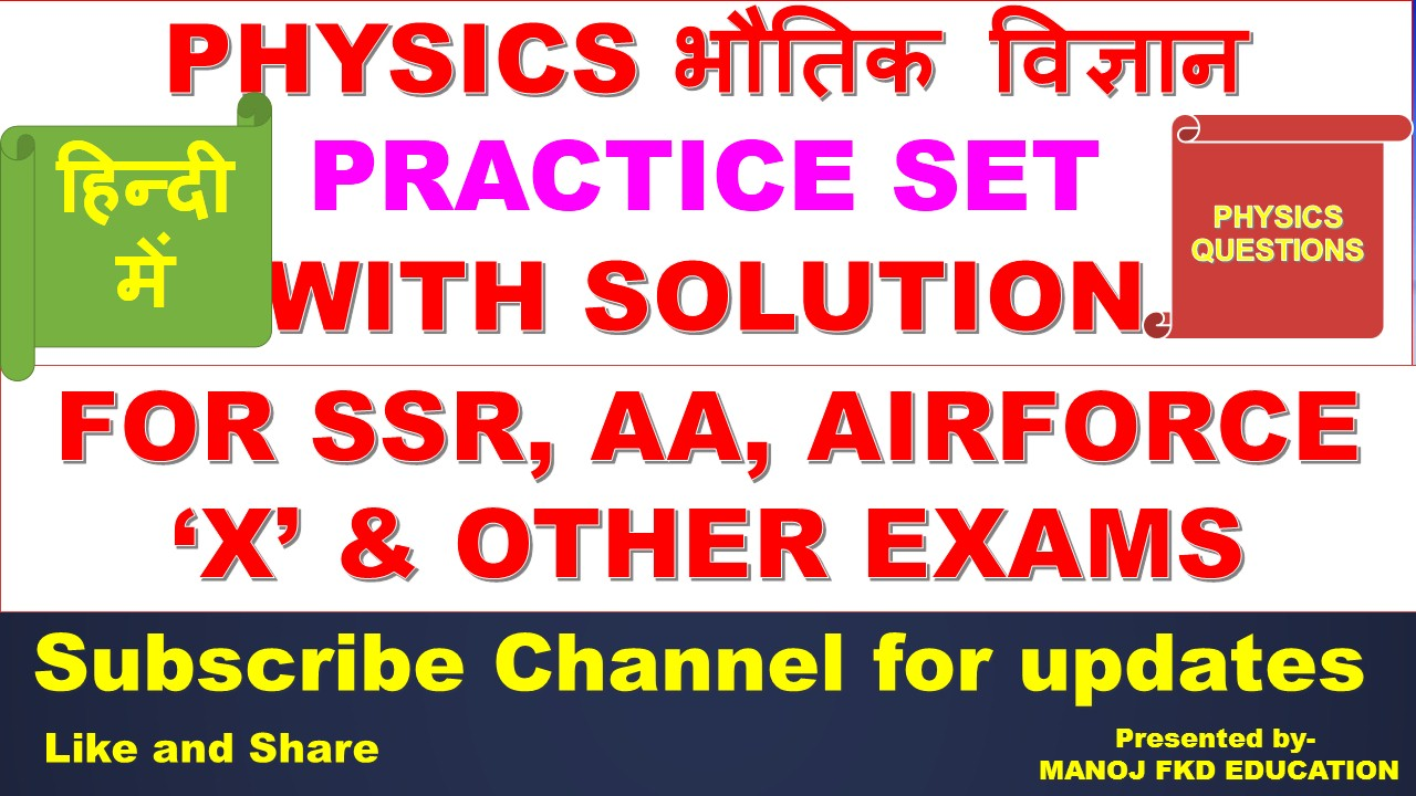 PHYSCIS (भौतिक विज्ञान) PRACTICE SET FOR UPCOMING AIR
