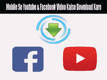 mobile-se-youtube-facebook-video-kaise-download-kare