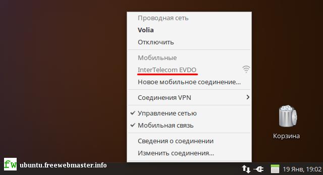 Редактор сетевых соединений Ubuntu 16.04
