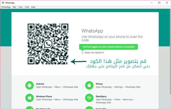 واتس اب للكمبيوتر عربي كامل