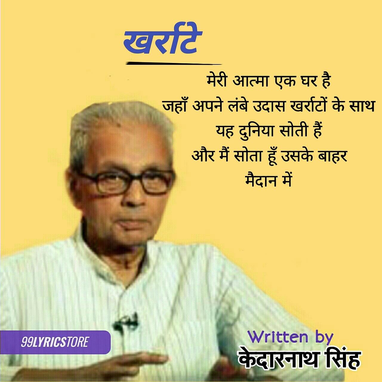 """'खर्राटे"""" कविता केदारनाथ सिंह जी द्वारा लिखी गई एक हिन्दी कविता है। खर्राटे' केदारनाथ सिंह जी द्वारा लिखी गई  एक हिन्दी कविता है जो 'उत्तर कबीर और अन्य कविताएँ' नामक काव्य संग्रह में सम्मिलित है। इस कविता में केदार जी ने अपने खर्राटे लेने का जिक्र किया है।"""