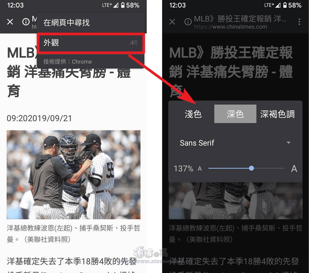 Android 版 Chrome 瀏覽器閱讀模式
