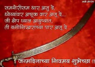 Marathi Happy Birthday Wishes