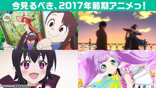 今見るべき、2017年前期アニメっ!