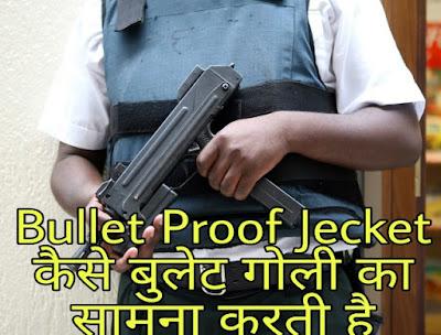 Bullet Proof Jecket कैसे काम करती है