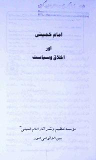 امام خمینی اور اخلاق و سایست