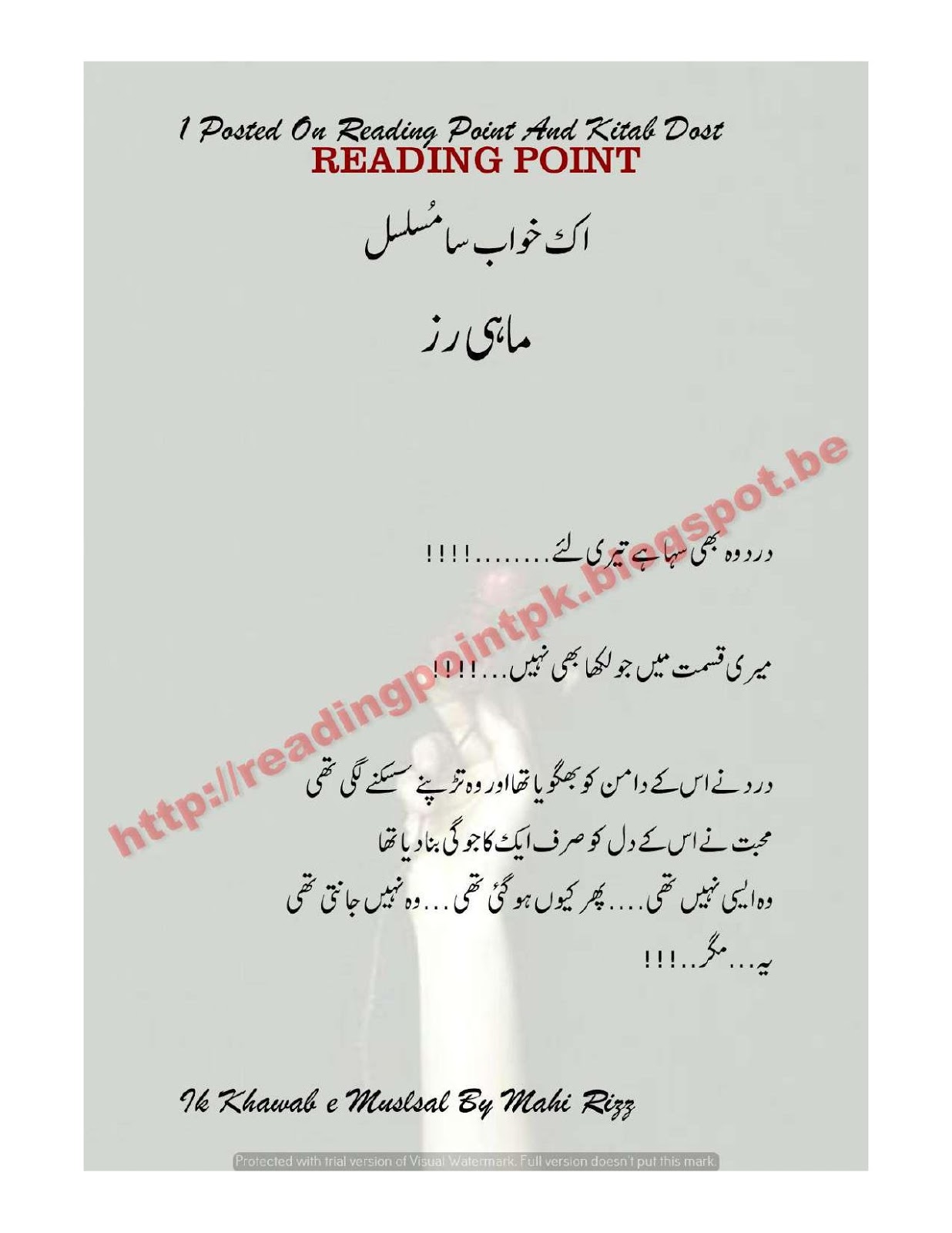 Ik Khwab Sa Musalsal By Mahi Rizz Forced Marriage Novel