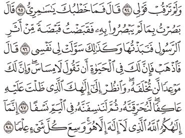 Tafsir Surat Thaha Ayat 96, 97, 98, 99, 100