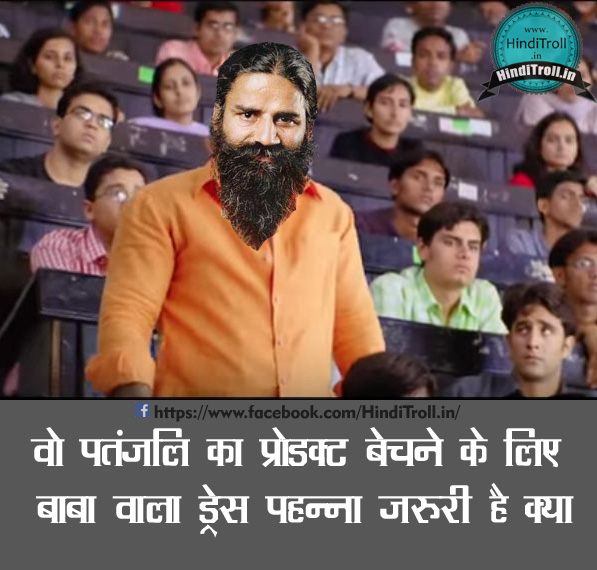 sanju movie vs. baba ramdev Troll | ramdev funjny Patanjli Photo