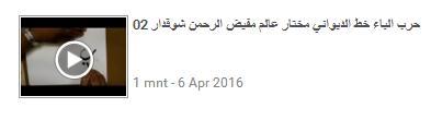 https://kaligrafi--islam.blogspot.co.id/2016/08/video-cara-menulis-huruf-ba-seri.html