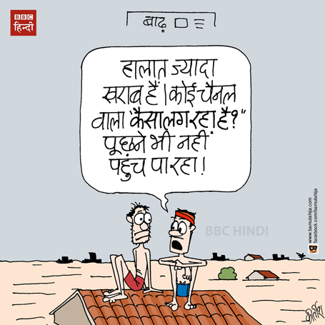 caroons on politics, indian political cartoon, bbc cartoon, hindi cartoon, flood, News Channel, Media cartoon