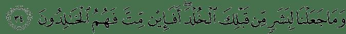 Surat Al Anbiya Ayat 34
