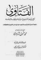 تحميل كتاب الفتاوى للشيخ الشعراوى pdf