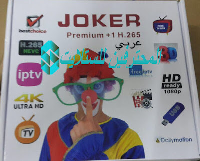 احدث سوفت وير  Joker premium +1 H265