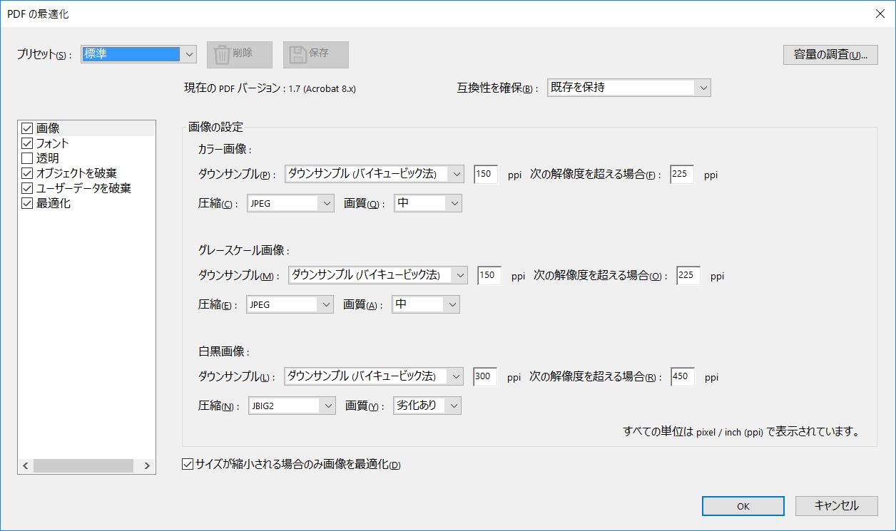 pdf ダウンサンプルされていない画像があります