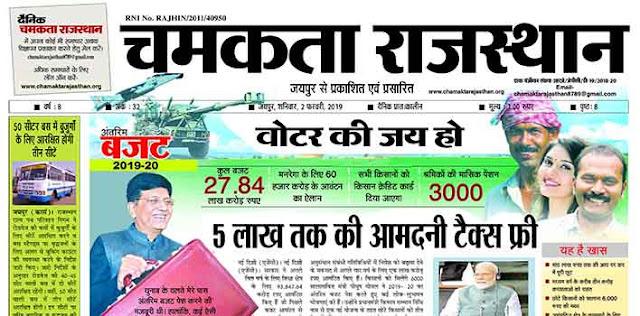 दैनिक चमकता राजस्थान 2 फरवरी 2019 ई-न्यूज़ पेपर