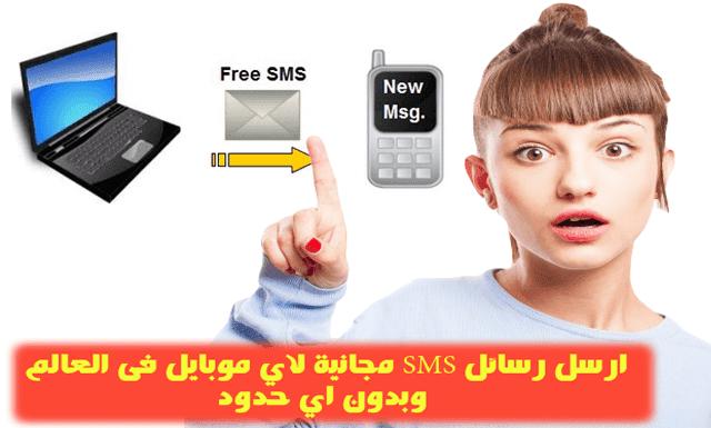 حصريا | إرسال رسائل sms مجانا | الى اي هاتف في العالم 2018