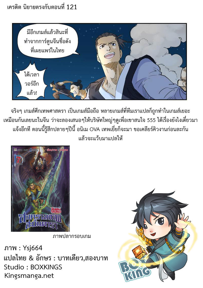 Tales of Demons and Gods ตอนที่ 134 หน้า 10