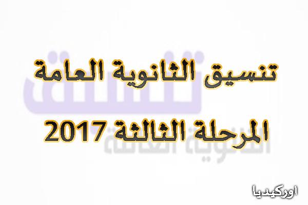تنسيق المرحلة الثالثة من الثانوية العامة 2017 تعرف على الكليات المتاحة للمرحلة الثالثة
