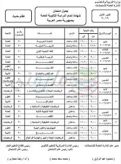 جدول امتحانات الثانوية العامة 2016 النهائي