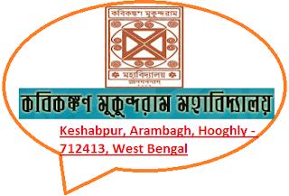 Kabikankan Mukundaram Mahavidyalaya, Keshabpur, Arambagh, Hooghly - 712413, West Bengal