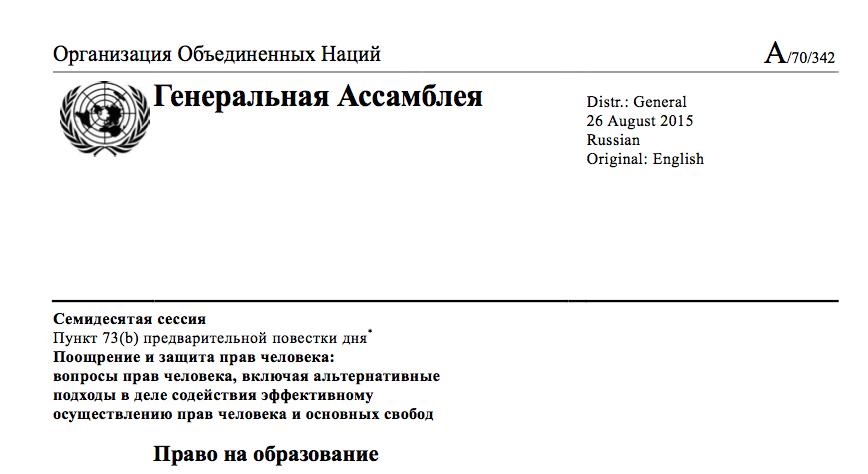 Право на образование в рф доклад 9930