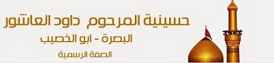 حسينية داود العاشور في البصرة العراق