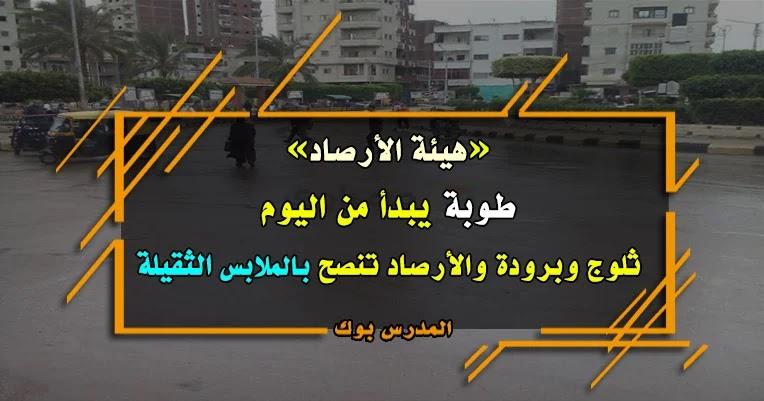 موعد بداية شهر طوبة وحالة الطقس في مصر خلال شهر يناير 2019