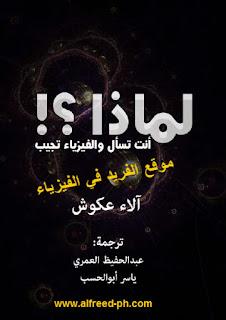 تحميل كتاب لماذ ؟ أنت تسأل والفيزياء تجيب ـ آلاء عكوش ، كتب فيزياء عامة ، كتب فيزياء جامعية ، مراجع فيزياء إلكترونية عربية ومترجمة