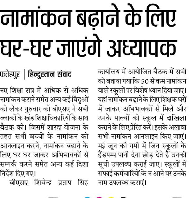 बेसिक शिक्षा विभाग फ़तेहपुर में परिषदीय स्कूलों में नामांकन बढ़ाने के लिए घर-घर जाएंगे शिक्षक
