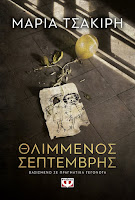 https://www.culture21century.gr/2019/04/thlimmenos-septevrhs-ths-marias-tsakirh-book-review.html