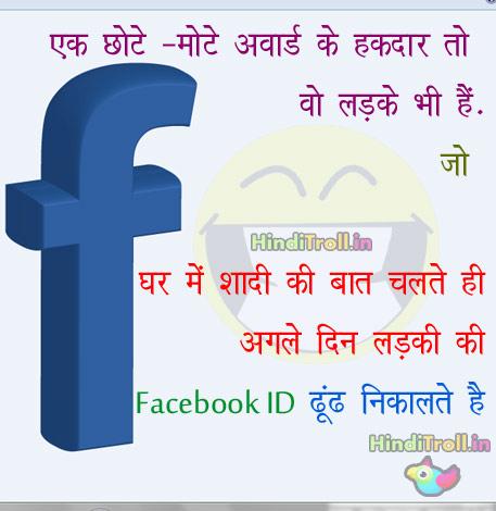 एक छोटे -मोटे अवार्ड के हक़दार तो  वो लड़के भी हैं| Hindi Funny Picture | Hindi Funny Photo HIndi Funny Comment Wallpaper