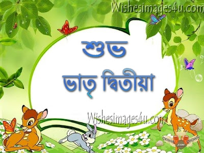 ভাই ফোঁটা Pictures Download Free 2016 Latest