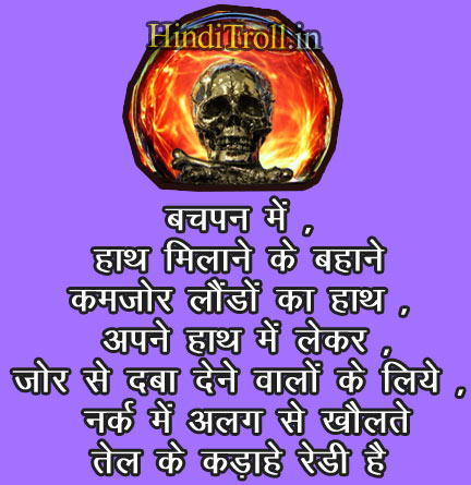 Har Ek Friend Kamina Hota Hai | Funny Hindi Quotes Photo