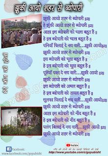 kumoun-village-khadi-holi-2
