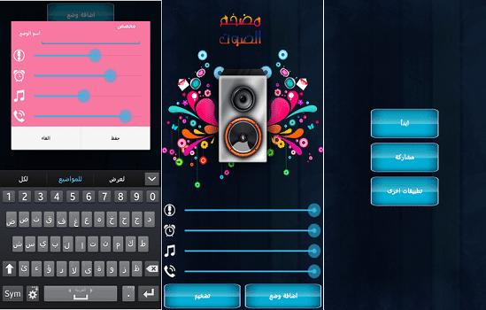 افضل, تطبيقات, لتضخيم و, رفع و, تحسين, جودة ,مستوى, صوت, النغمات ,الاندرويد
