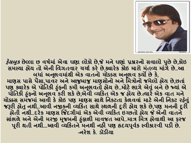 Maan Thi Nahi Pan Hraday Purvak Swikarvi Pade Quote By Naresh K. Dodia