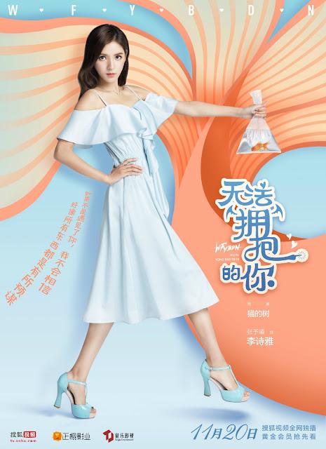 Wu Fa Yong Bao De Ni Poster 3