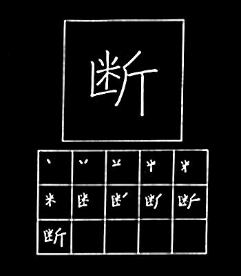 kanji refuse