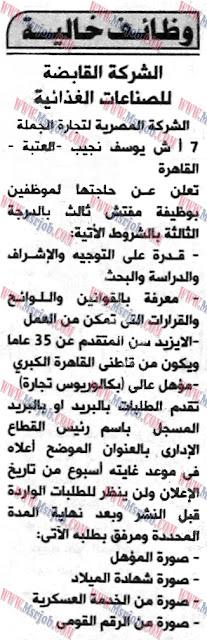 وظائف شركة المصرية لتجارة الجملة ,مصرية ماركت 13/4/2016