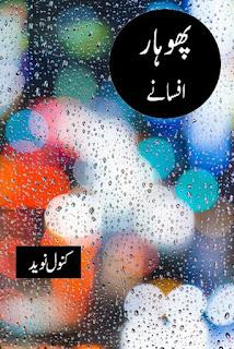 Phohar Urdu Afsane By Kanwal Naveed